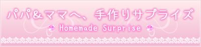 surprise_btn01