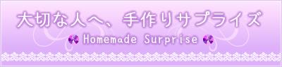 surprise_btn02